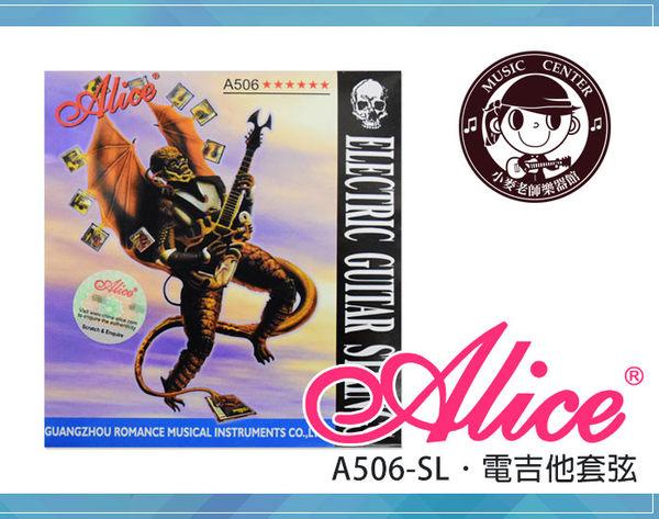 【小麥老師樂器館】電吉他弦 電吉他套弦 整套 Alice A506 (SL) 【A540】 電吉他 吉他弦 吉他