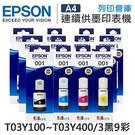 EPSON 3黑9彩 T03Y100+T...