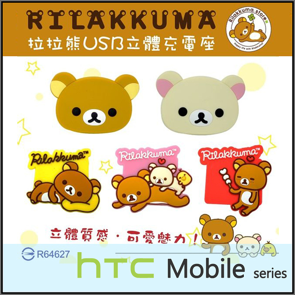 ☆正版授權 拉拉熊 1A 立體 USB旅充頭/插座/HTC G10/G11 S710E/G12 S510E/G13 A510e/G14 Z710e/G15 C510e/G16 A810E