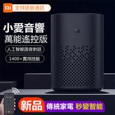 mi/小米 小米AI音箱 小愛同學 小愛音箱 萬能遙控版 智能音響 萬能遙控器家用語音聲控 藍牙WiFi音箱
