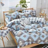 Artis台灣製 - 雙人床包+枕套二入+薄被套【水色迴廊】雪紡棉磨毛加工處理 親膚柔軟