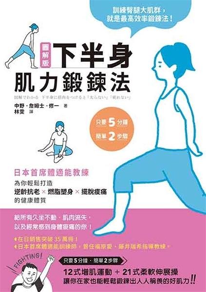 圖解版.下半身肌力鍛鍊法:日本首席體適能教練,為你輕鬆打造逆齡抗老×燃脂塑身..
