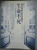 【書寶二手書T1/心理_JGY】生命不死-精神科醫師的前世治療報告_陳勝英