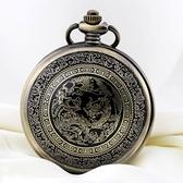 懷錶 大號復古翻蓋生肖龍男士錶學生石英錶電子項鏈掛錶 老人手錶-超凡旗艦店
