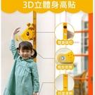⭐星星小舖⭐  3D 立體身高尺 有音樂 磁性 兒童 喷水大象 長頸鹿 牆貼 立體 身高壁貼
