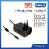 明緯 18W全球認證桌上型變壓器(GST18E24-P1J)