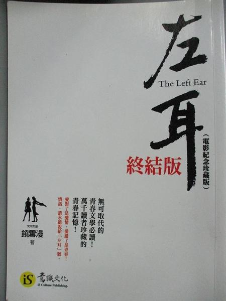 【書寶二手書T8/影視_GUM】左耳(終結版)電影紀念珍藏版_饒雪漫