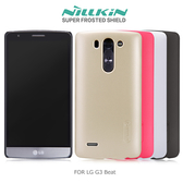 NILLKIN LG G3 Beat 超級護盾硬質保護殼 抗指紋磨砂硬殼 保護套 保護殼 手機殼