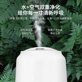加濕器家用大霧量靜音臥室大容量辦公室嬰兒小型空氣香薰機 ciyo黛雅