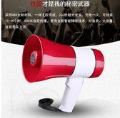 喊話器 喊話器手持喇叭擴音器戶外宣傳錄音地攤叫賣器可充電小喇叭揚聲器·夏茉生活