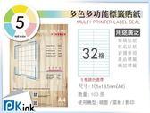 PKink-A4多功能色紙標籤貼紙32格 10包/箱/噴墨/雷射/影印/地址貼/空白貼/產品貼/條碼貼/姓名貼