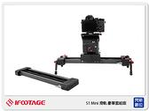 IFOOTAGE 印迹 S1 Mini 豪華套組版 滑軌 迷你 電動雲台 APP操作(湧蓮公司貨)運鏡 錄影