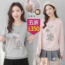 【五折價$350】糖罐子韓品‧立體編織兔子內刷毛上衣→預購【E52318】