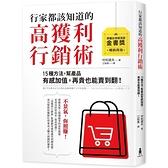 行家都該知道的高獲利行銷術:15種方法,幫產品有感加值,再貴也能賣到翻(暢銷再版