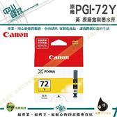 CANON PGI-72 Y 黃 原廠盒裝 PRO-10 IAMC13