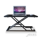 升降桌 站立式電腦升降桌筆記本臺式電腦桌子站立辦公【618特惠】