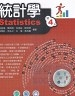 二手書R2YB2015.2014年四版《統計學 Statistics 第4版》劉