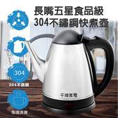 【千琦】1.8L長嘴五星食品級304不銹鋼快煮壺(CH-980)