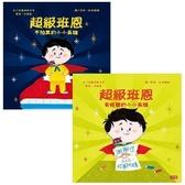 超級班恩小小英雄系列(全二冊)