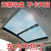 汽車遮陽簾全景天窗玻璃遮光簾防曬神器車頂內用防曬隔熱遮陽擋板【八折下殺】