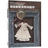 娃娃服裝穿搭作法:甜美的童話故事