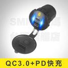 新款QC3.0+PD閃電快充 崁入式 雙...