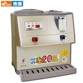 東龍8.65公升蒸汽式溫度顯示溫熱開飲機 TE-151AS~台灣製