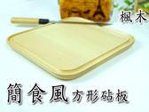 簡食風砧板【楓木】方形 菜板