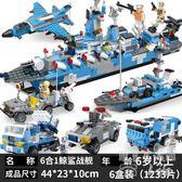 積木拼裝軍事兒童玩具航空母艦益智tz5066【歐爸生活館】