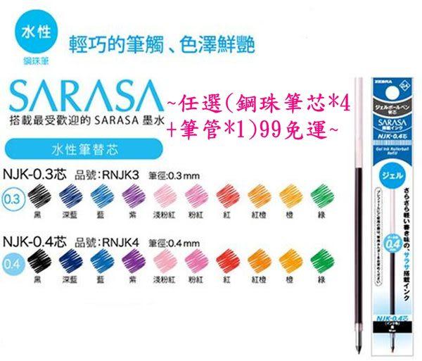 ZEBRA(粉紅色0.4)多功能筆鋼珠筆芯