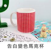 珠友官方獨賣 SC-56006 告白變色馬克杯/變色杯/陶瓷杯/感溫杯