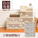 收納箱/置物箱/衣物箱 極簡澈亮可自由堆疊三格抽屜_3入  dayneeds