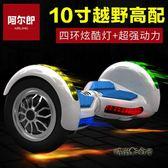 阿爾郎維勝達 智慧電動平衡車雙輪兩輪代步車成人體感平衡車兒童MBS「時尚彩虹屋」