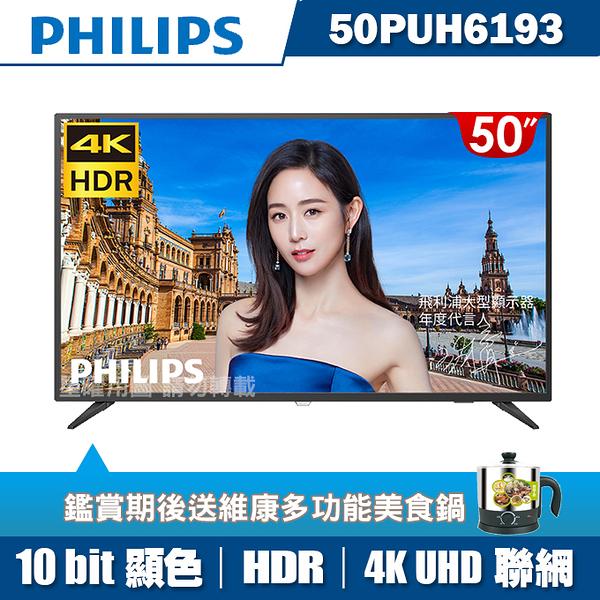 (送維康美食鍋)PHILIPS飛利浦 50吋4K HDR聯網液晶顯示器+視訊盒50PUH6193