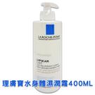 理膚寶水 身體濕潤霜 400ml 公司貨中文標PG美妝