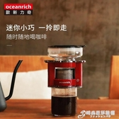 oceanrich/歐新力奇全自動滴漏美式便攜咖啡機家用小型手沖萃取杯 雙十二全館免運
