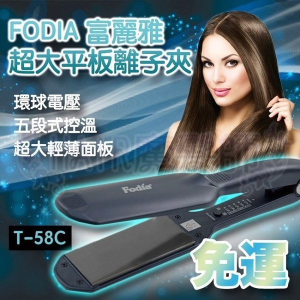 (現貨免運)【FODIA 富麗雅】T-58C 超大平板離子夾 五段溫控*HAIR魔髮師*