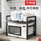 廚房置物架可伸縮廚房置物架微波爐雙層架子家用臺面烤箱桌面多層收納調料架YJT 快速出貨