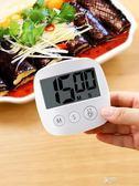 日本廚房烹飪計時器電子倒計時器定時器學生秒表鬧鐘時間提醒器 享購