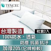 天絲防水保潔枕套 100%防水【枕頭套2入】絕對防水、多層防護、枕套單賣品 加厚20% 台灣製造