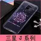 【萌萌噠】三星 Galaxy J7 pro J6 J4 (18)(16) 日韓女款 櫻花系列 高透透明 超薄全包矽膠軟殼 手機殼