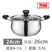蒂洛克304不銹鋼湯鍋蒸鍋20cm家用燉鍋電磁爐24cm加厚煮鍋鍋具