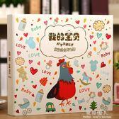 寶寶成長紀念冊diy相冊兒童影集日記本寶貝手工粘貼式記錄 完美情人精品館