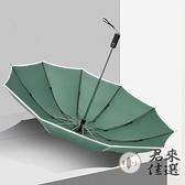 全自動反向傘折傘素色雨傘男女晴雨兩用防風折疊傘【君來佳選】