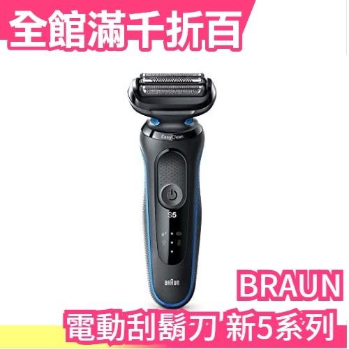 【50-B1000s 藍色】日本原裝 BRAUN 新5系列 50-1000s系列 電動刮鬍刀【小福部屋】