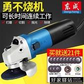 東成角磨機家用多功能小型東城手沙輪砂輪磨光手磨電動工具切割機