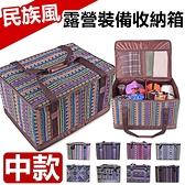 [中款] 民族風戶外收納箱 裝備袋 置物箱 裝備提袋 整理 收納 儲物箱 露營 野餐【CP016】