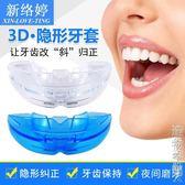隱形牙套矯正器透明牙齒糾正器地包天保持器夜間睡覺防磨牙神器 造物空間