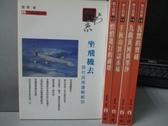 【書寶二手書T3/科學_OAV】院士科普-坐飛機去_悄悄進行的破壞_沉默的寶藏等_共5本合售