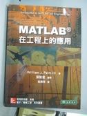 【書寶二手書T1/大學理工醫_WFQ】MATLAB在工程上的應用_翁展翔/譯